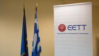 """Εικόνα για το άρθρο """"Συνεδρίασε για πρώτη φορά η νέα Ολομέλεια της ΕΕΤΤ"""""""