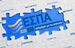 """Εικόνα για το άρθρο """"Στις τελικές εγκρίσεις το ΕΣΠΑ για τα ευρυζωνικά δίκτυα"""""""