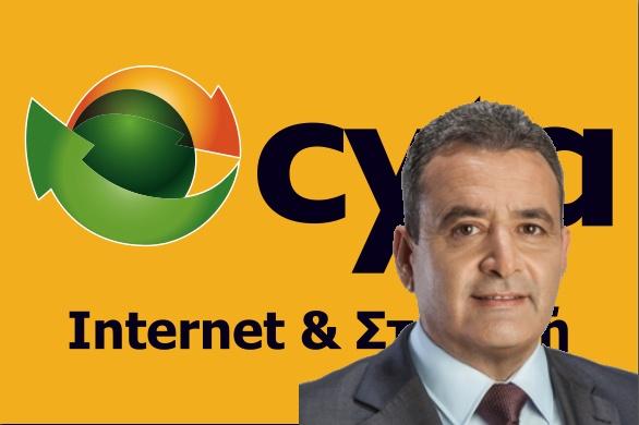 cyta internet&statheri