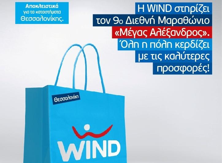 wind_marathonios