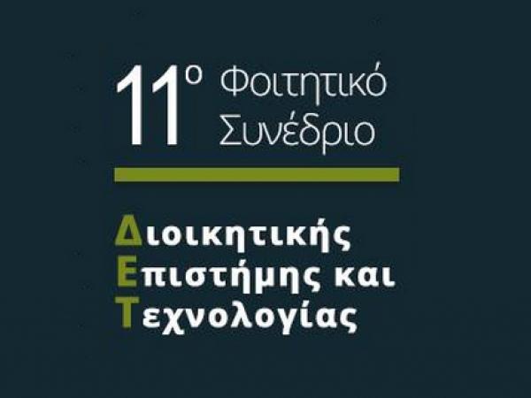 11_foititiko_synedrio_episthmhs_texnologias