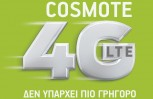 """Εικόνα για το άρθρο """"Μέγιστες ταχύτητες πάνω από 200 Mbps από την COSMOTE"""""""