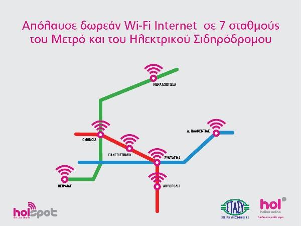 holspot_metro