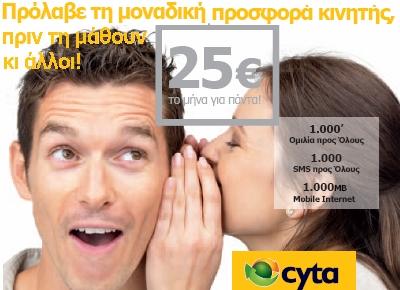 cytaoffer