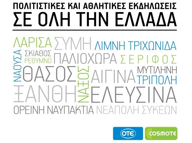 OTE_COSMOTE δράσεις Ελλάδα