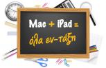"""Εικόνα για το άρθρο """"iSquare: Μοναδικές τιμές για φοιτητές και εκπαιδευτικούς σε όλα τα Mac και iPad"""""""