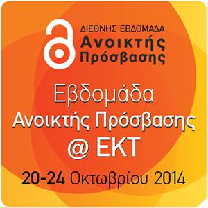 ΕΚΤ_OpenAccess2014