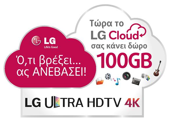 LG Premium Cloud Storage Oct-Dec 2014