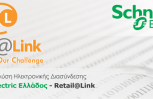 """Εικόνα για το άρθρο """"Λύσεις Ηλεκτρονικής Τιμολόγησης από την Retail@Link στη Schneider Electric"""""""