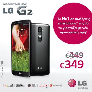 LG G2 new price