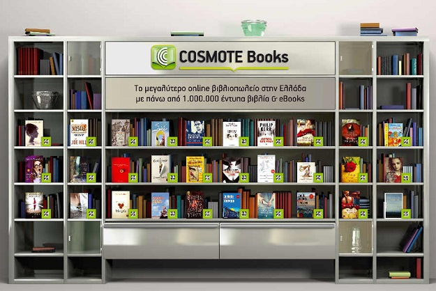 COSMOTE-BOOKS-LIBRARY-570