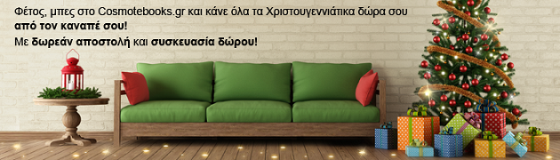 Cosmotebooks.gr_xmas offers