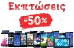 """Εικόνα για το άρθρο """"Εκπτώσεις έως και 50% στη Vodafone!"""""""