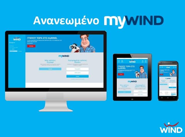 my_wind