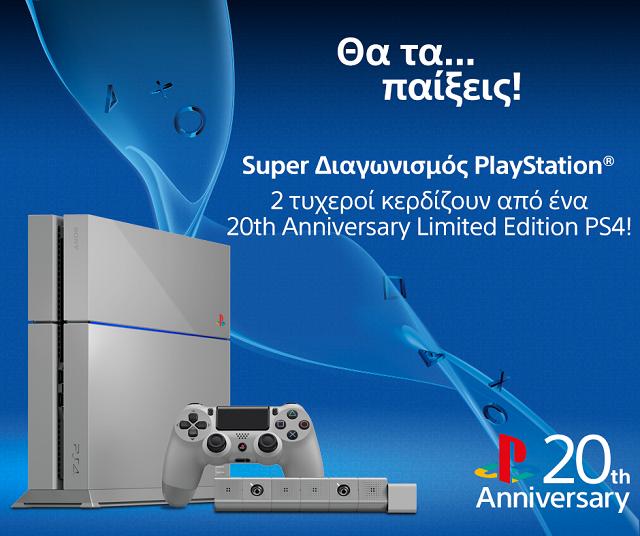 PS 20th Anniversary Contest_940x788