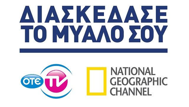 ΟΤΕ TV_National Geographic Channel_Διασκέδασε το Μυαλό σου
