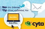 """Εικόνα για το άρθρο """"Ιστότοπος της Cyta για την ασφαλή πλοήγηση στο internet"""""""