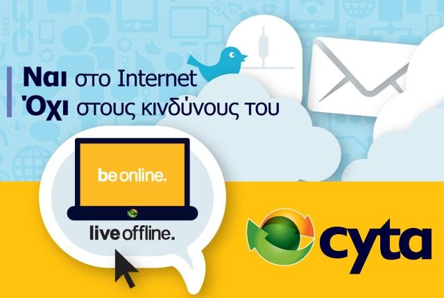Cyta_Safe internet_Entipo