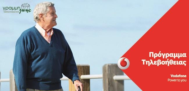 Vodafone Πρόγραμμα Τηλεβοήθειας