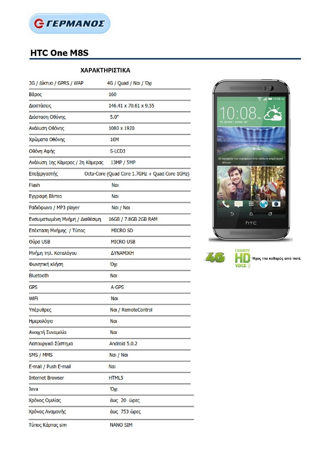 HTC One M8S_Specifics-page-001