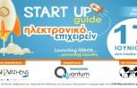 """Εικόνα για το άρθρο """"«Ηλεκτρονικό επιχειρείν: StartUp Guide» από την Quantum"""""""
