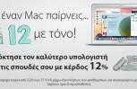 """Εικόνα για το άρθρο """"H iSquare υλοποιεί και φέτος την ενέργεια «Back to school» της Apple"""""""