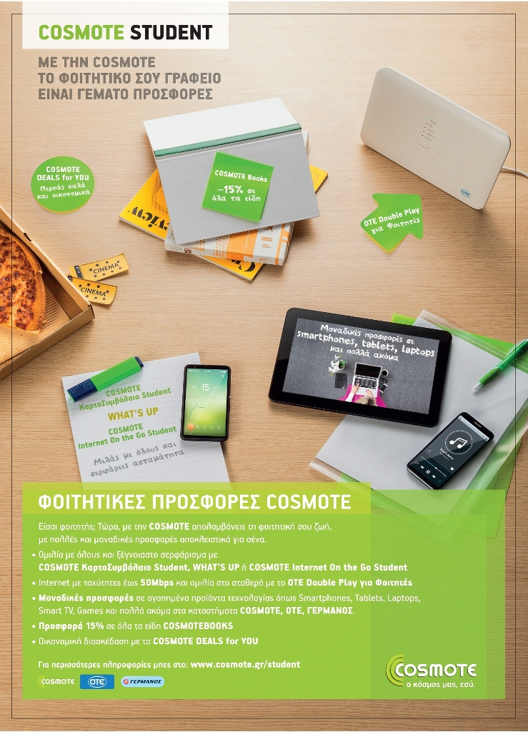 COSMOTE Student