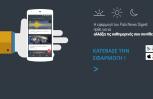 """Εικόνα για το άρθρο """"Palo News Digest η πρώτη mobile εφαρμογή με περιλήψεις όλων των ειδήσεων"""""""