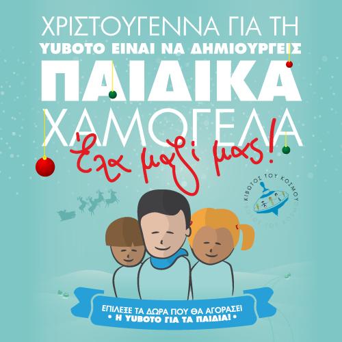yuboto eke-kibotos-Xmas2015