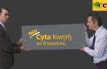 """Εικόνα για το άρθρο """"Η νέα δύναμη στην επικοινωνία των επιχειρήσεων από την Cyta"""""""