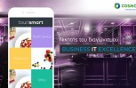 """Εικόνα για το άρθρο """"Tourismart: Νέα εφαρμογή για τα ξενοδοχεία"""""""