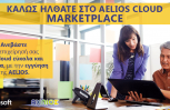 """Εικόνα για το άρθρο """"Tο Cloud Computing πιο προσιτό από ποτέ για την ελληνική επιχείρηση"""""""