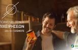 """Εικόνα για το άρθρο """"Η COSMOTE στηρίζει τις Οικογενειακές Επιχειρήσεις  και την ελληνική επιχειρηματικότητα"""""""
