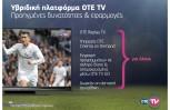 """Εικόνα για το άρθρο """"Πάνω από 100 χιλιάδες συνδρομητές στο νέο υβριδικό περιβάλλον του ΟΤΕ TV"""""""