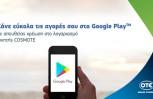 """Εικόνα για το άρθρο """"Cosmote: αγορές από το Google Play πιο εύκολα με απευθείας χρέωση στο λογαριασμό"""""""