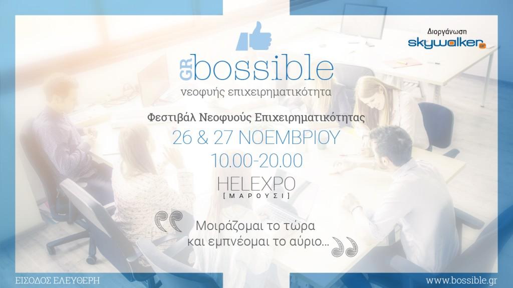 bossible_1280x325deltio