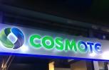 """Εικόνα για το άρθρο """"Cosmote: νέα υπηρεσία e-Fuel Management για διαχείριση οχημάτων"""""""