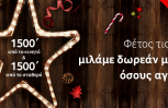 """Εικόνα για το άρθρο """"Χριστούγεννα με Δωρεάν Επικοινωνία από τη Vodafone"""""""