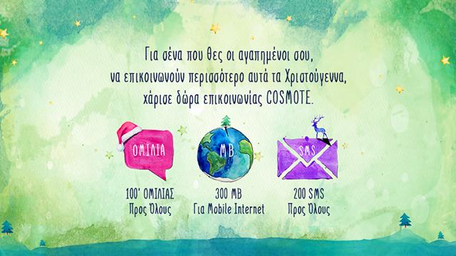 cosmote-xmas