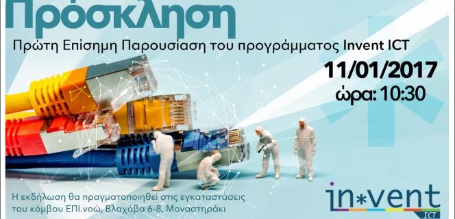 """Εικόνα για το άρθρο """"Παρουσίαση προγράμματος επώασης καινοτόμων επιχειρηματικών σχημάτων Invent ICT"""""""