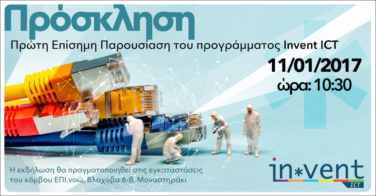 inventict_invitation_11-01-17