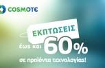"""Εικόνα για το άρθρο """"Εκπτώσεις έως 60% στα καταστήματα Cosmote"""""""