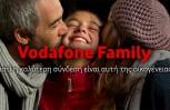 """Εικόνα για το άρθρο """"Έμφαση στα οικογενειακά πακέτα από την Vodafone με νέα προσέγγιση"""""""