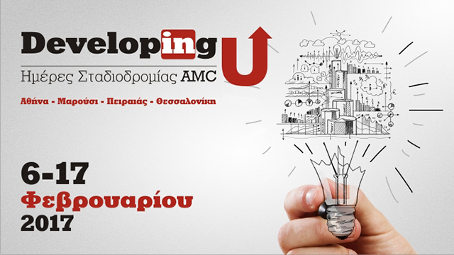developingU2017