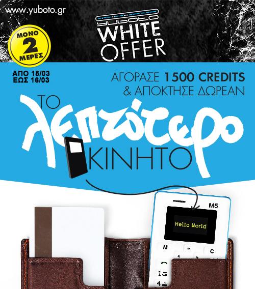 yuboto-white-offer-2