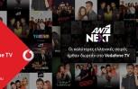"""Εικόνα για το άρθρο """"Ελληνικές σειρές στο Vodafone TV μέσω του ANT1 NEXT"""""""