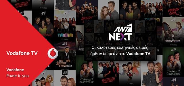 Vodafone-ANT1-NEXT