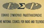 """Εικόνα για το άρθρο """"ΕΕΤΤ και ΕΣΡ συζητούν για τον αριθμό των τηλεοπτικών καναλιών"""""""