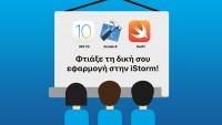 """Εικόνα για το άρθρο """"iStorm: σεμινάρια ανάπτυξης εφαρμογών για το iOS"""""""