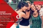 """Εικόνα για το άρθρο """"Vodafone: νέα πρωτοβουλία «Αγκαλιά στην Κοινωνία»"""""""